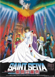 انیمه Saint Seiya: Legend of Crimson Youth