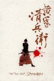 فیلم The Twilight Samurai