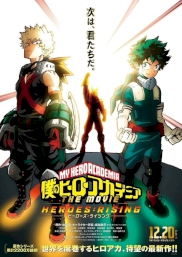 انیمیشن My Hero Academia: Heroes Rising