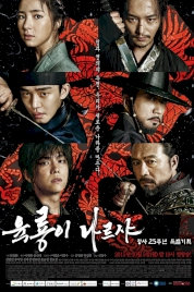 سریال Six Flying Dragons